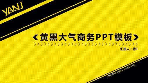 黑黄大气欧美风ppt动态模板