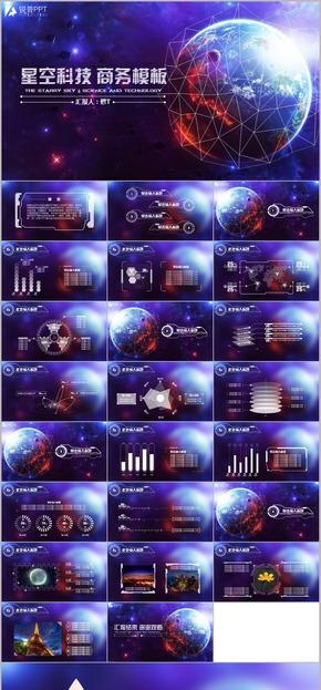 大氣星空科技動態模板(科技版)