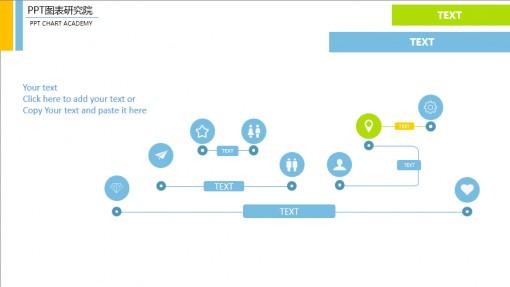 ppt图表--流程图 - 演界网,中国首家演示设计交易平台