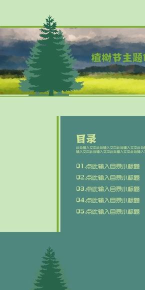 环境保护、植物主题精美PPT模板--爱护环境,人人有责