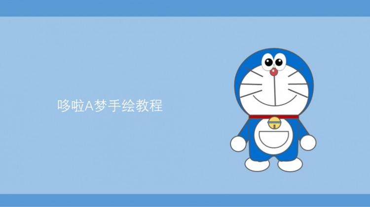 哆啦a梦手绘教程 - 演界网