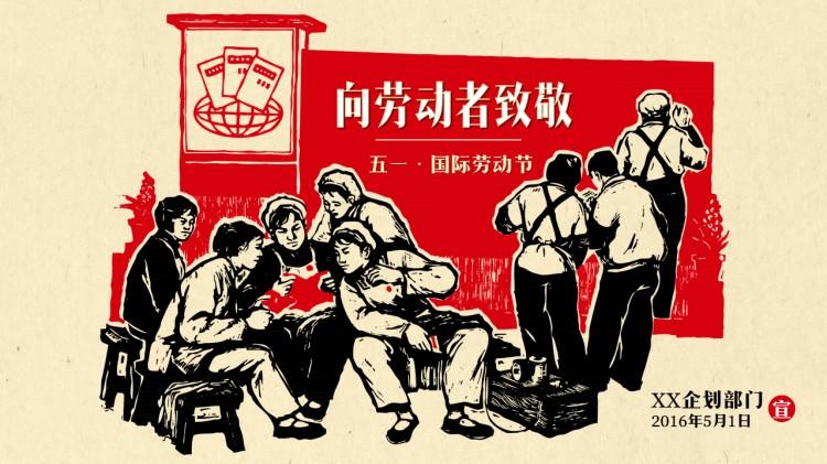 五一劳动节宣传红色革命大字报经典复古风格创意ppt模板