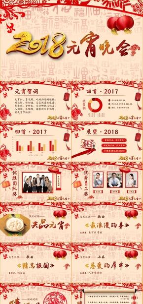 2018狗年春节元宵晚会年会中国红色金色PPT模板