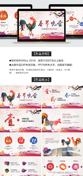 2017鸡年中国风水彩红色喜庆元旦春节晚会新春年度总结汇报PPT模板