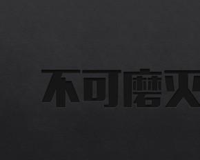 PPT击凹字效果「不可磨灭的」(单页)