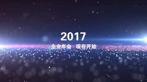 2017公司年会开场震撼星空炫光视频ppt模板图片
