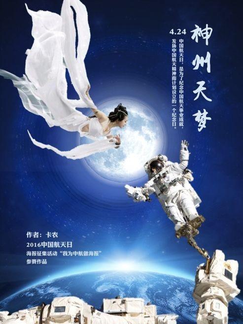 中国航天日海报设计比赛参赛作品