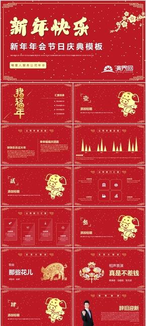 【猪年春节】节日庆典年终总结文艺演出精美喜庆模板
