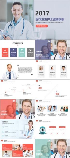【医疗健康】512护士节医院述职实习医生工作总结项目进展模板