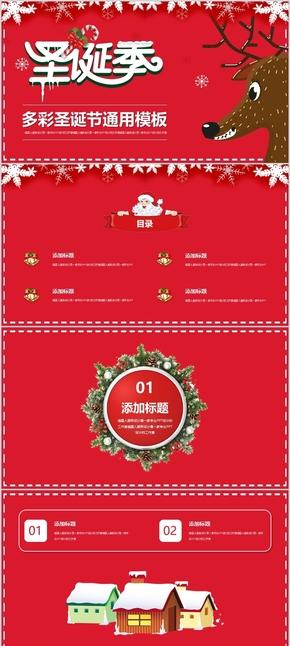 【多彩圣诞】圣诞节欧美节日庆祝公司节日庆典精美模板