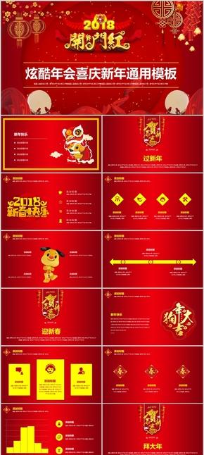 【酷炫年会】公司年会炫酷节日庆典春节元旦庆祝新年精美模板