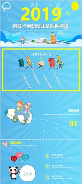 【可爱卡通】精美创意儿童成长档案幼儿园小学课件自我介绍模板