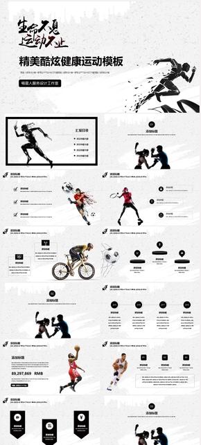 【运动竞技】体育竞技策划项目推广工作总结年终汇报路演创业模板