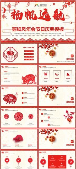 【剪纸年会】中国风创意剪纸公司年会节日庆典元旦春节通用模板