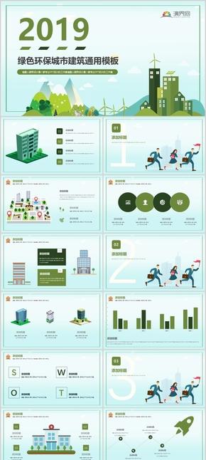 【城市建筑】绿色现代换城市建设房地产商业融资汇报模板