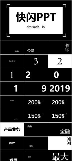 【快闪晚会】创意快闪企业年会倒计时节目预告精美模板