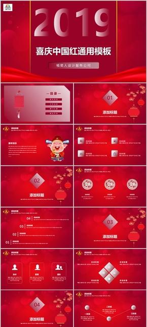 【喜庆中国红】公司年会节日庆典员工颁奖文艺演出商业汇报模板