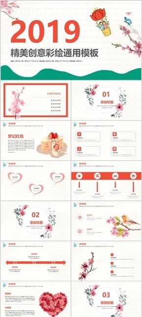 【浪漫彩绘】精美创意温馨浪漫爱情女生恋爱表白通用模板
