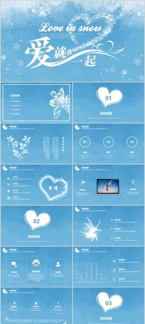 【白色情人节】浪漫甜蜜表白恋爱纪念日校园活动婚姻爱情精美模板