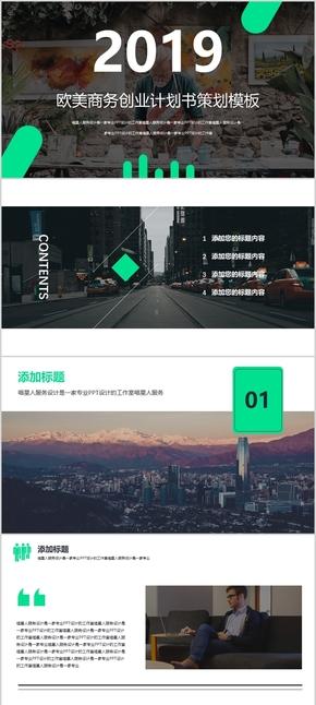 【欧美商务】商务策划咨询公司简介业务推广创业计划书模板