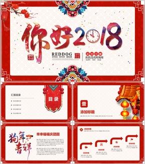 【喜迎新年】2018全新酷炫喜庆年终汇报春节元旦节日庆典模板