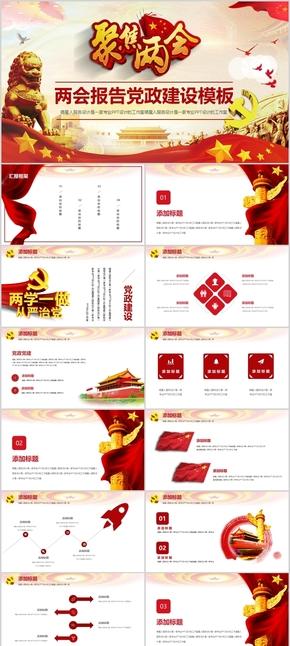 【五星红旗】聚焦两会党政党建政府工作报告党员培训通用模板