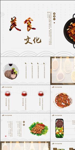 【餐饮美食】美食商业计划创业融资餐饮通用模板