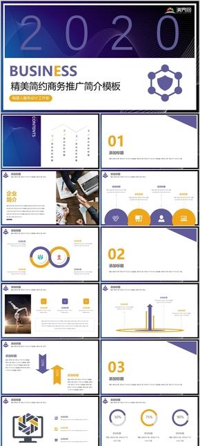【企业介绍】简约商务融资策划企业推广模板