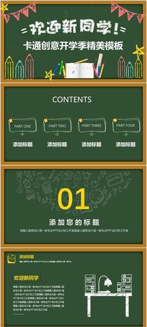 【创意开学季】黑板报新学期大学高中小学创意模板