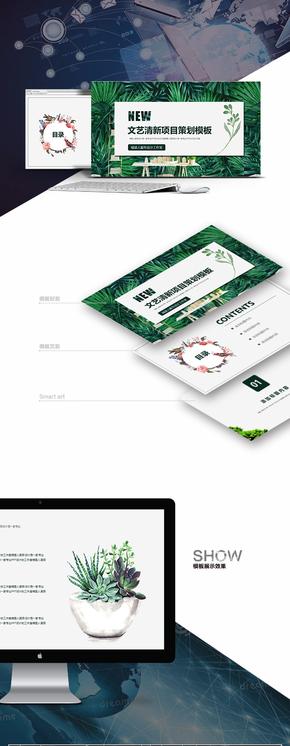 【文艺清新】项目策划创业计划书工作总结年终计划企业简介精美模板