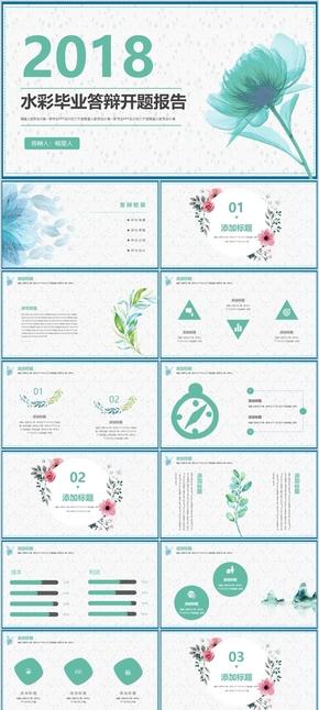 【创意水彩】精致创意毕业答辩开题报告项目总结本科研究生模板