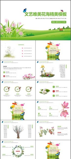 【唯美春天】精美文艺工作总结项目进展创业计划书模板