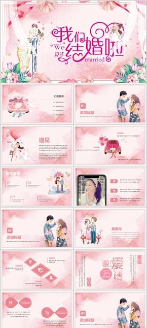 【浪漫婚礼】精美温馨结婚恋爱表白情人节玫瑰花水彩画创意模板