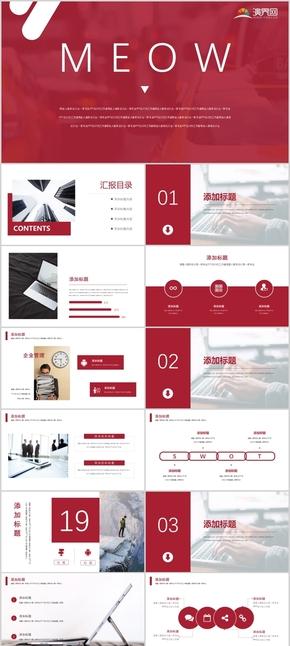 【红色商务】企业文化宣传推广创业计划书年终总结员工培训模板