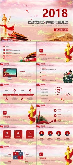 【自豪中国】十九大党员会议党政党建宣传教育策划总结通用模板