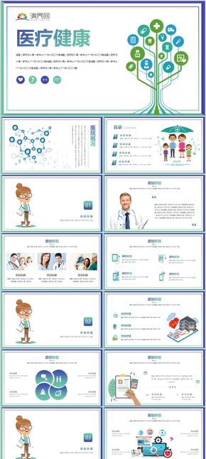 【医疗健康】简约创意医院护士卫生宣传模板