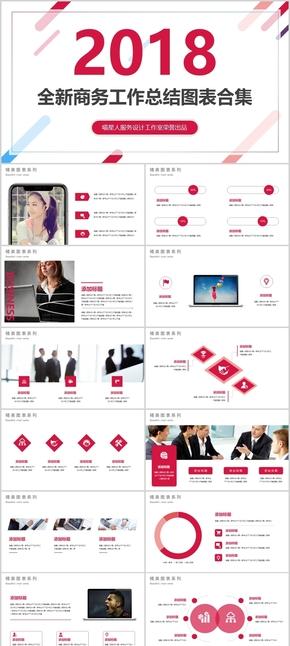 【通用商务】年终总结工作计划商务汇报创业融资展览企业文化模板