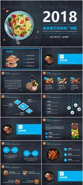 【炫酷美食】美食广场连锁店特产火锅餐饮小吃项目计划书模板