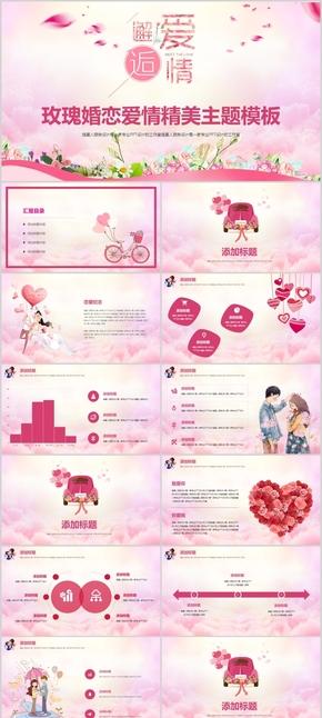 【玫瑰爱恋】情人节七夕表白恋爱婚恋爱情温馨浪漫粉色精美模板