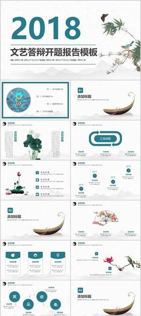 【中国风毕业答辩】本科研究生开题报告毕业答辩项目总结精美模板