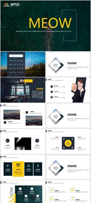 2019精美商业总结创业计划书企业推广简介模板