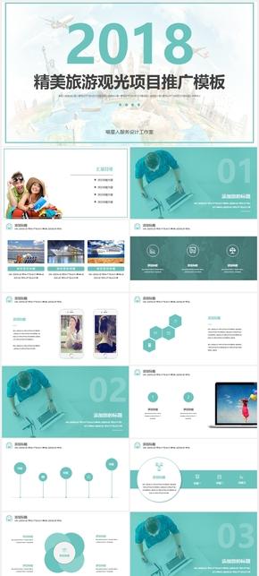 【旅游规划】商业计划书旅游风景区公司简介推广景区简介精美模板