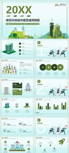 創意綠色環保城市建筑通用模板