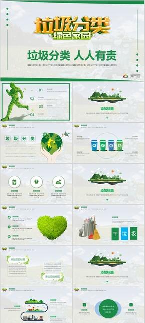 【垃圾分类】2019绿色环保公益宣传创意模板