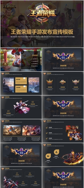 【创意手游】王者荣耀手机游戏项目策划宣传精美模板