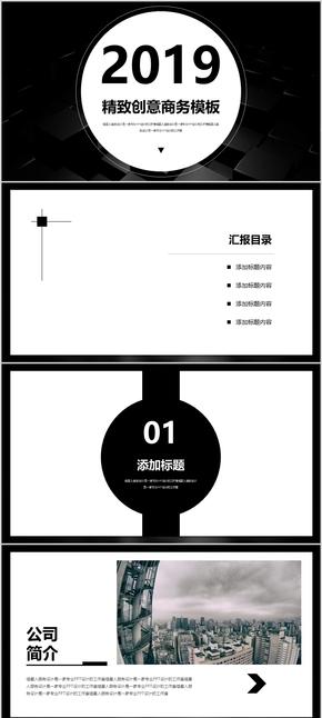 【精致商务】公司简介业务介绍商业融资创业计划书精美模板
