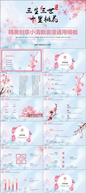 【十里桃花】精美创意浪漫爱情表白恋爱策划鲜花店创业计划书模板