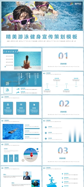 【游泳健身】健康运动游泳馆策划宣传模板