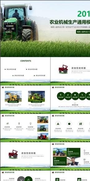 【农业机械】农业林木水产畜牧种植机械化生产植物拖拉机蔬菜水果项目策划模板