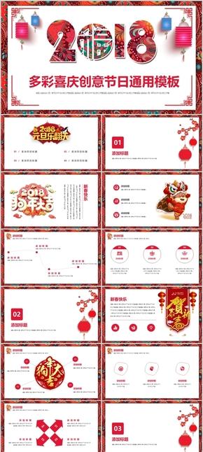 【创意节日】精美喜庆多彩春节元旦公司年会企业庆典员工颁奖模板